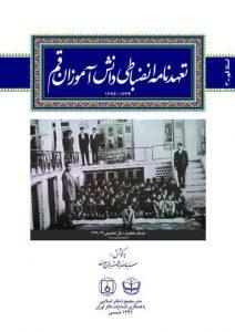 تعهدنامه انضباطي دانش آموزان قم (1334-1394 هـ ش)