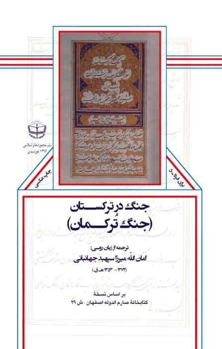 جنگ در تركستان (جنگ تركمان)