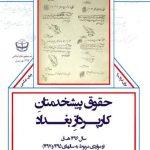 حقوق پيشخدمتان كارپرداز بغداد، سال 1296 هـ ق (و مواردي مربوط به سالهاي 1295 و 1297)