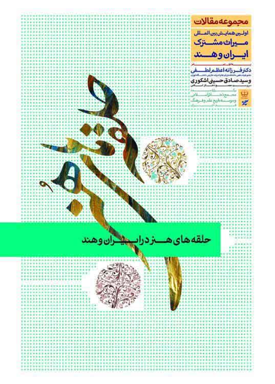 حلقه های هنر در ايران و هند