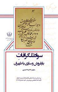 سواد تلگرافاتِ بارفروش و ساری با طهران