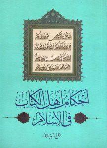احکام اهل الکتاب فی الاسلام