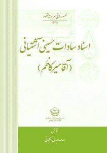 اسناد سادات حسینی آشتیانی (آقا میرکاظم) - آشتیان