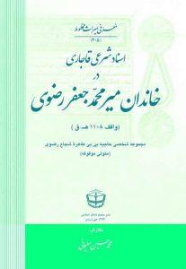 اسناد شرعی قاجاری در خاندان میرمحمد جعفر رضوی (واقف 1108ق) (مشهد مقدس)