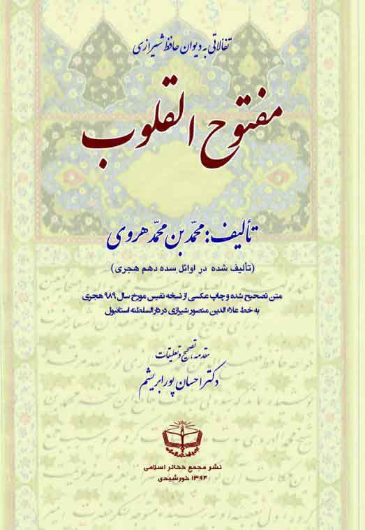 مفتوح القلوب (تفألاتی به دیوان حافظ شیرازی)