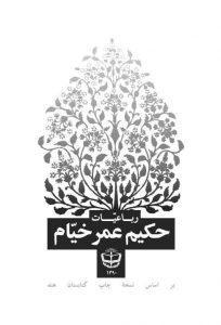 رباعیات حکیم عمر خیام