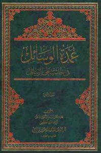 عمدة الوسائل فی الحاشیة علی الرسائل (المجلد الثانی)