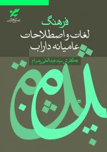 فرهنگ لغات و اصطلاحات عامیانه داراب