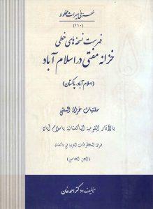 فهرست نسخههای خطی خزانه مفتی در اسلام آباد (اسلام آباد ـ پاکستان)