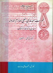 فهرست نسخههای خطی صارم الدوله ـ اهدایی به کتابخانه فرهنگ (گنجینه نسخ خطی ـ اصفهان)