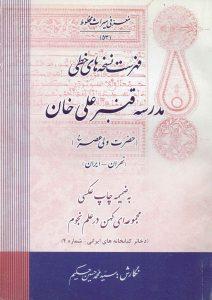 فهرست نسخههای خطی مدرسه قنبر علی خان (حضرت ولی عصر (عج)) (تهران ـ ایران)