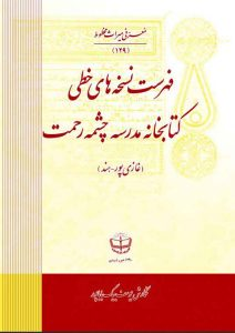 فهرست نسخه های خطی کتابخانه مدرسه چشمه رحمت