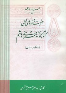 فهرست نسخههای خطی کتابخانه قمر بنی هاشم (دامغان ـ ایران)