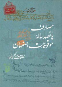 مصارف پانصد ساله موقوفات اصفهان