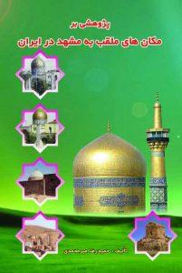 پژوهشی بر مکان های ملقب به مشهد در ایران