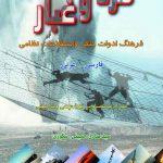 فرهنگ اصطلاحات نظامی (المعجم العسکری یا گرد و غبار)، فارسی به عربی