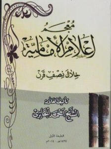 معجم أعلام الامامیة خلال نصف قرن/ الشیخ أحمد الحائری