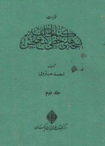 فهرست نسخه های خطی کتابخانه گنج بخش پاکستان، جلد دوم / احمد منزوی