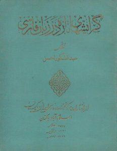گرایشهای تازه در زبان فارسی، عبدالشکور احسن، مرکز تحقیقات فارسی ایران و پاکستان 1396 هجری، 1976 میلادی