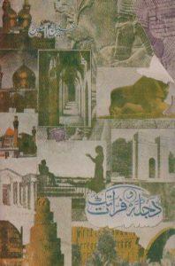 دجله و فرات تک ( به زبان اردو)، حسین امین، چاپ لکهنو، هندوستان
