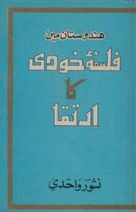 هندوستان مین فلسفه خودی کا ارتقا، نشور واحدی (به زبان اردو)، چاپ هند