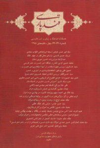 قند پارسی (شماره 33-34)، فصلنامه رایزنی فرهنگی ایران در دهلی نو