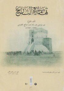 تهامة فی التاریخ، المعهد الفرنسی للشرق الادنی (بیروت، دمشق، عمان)