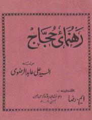 رهنمای حجاج، مرتبه السید علی عابد الرضوی ( به زبان اردو)، چاپ بمبئی