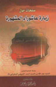 صفحات حول زیارة عاشوراء المشهورة، السید عبدالله الغریفی البحرانی، تحقیق السید محمود الغریفی، چاپ عراق