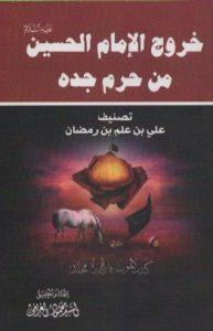 خروج الامام الحسین علیه السلام من حرم جده، تصنیف علی بن علم بن رمضان، تحقیق السید محمود الغریفی