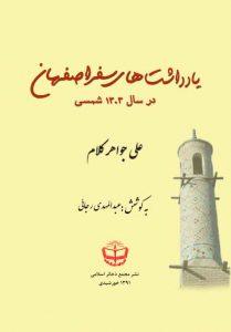 یادداشتهای سفر اصفهان در سال 1303 شمسی
