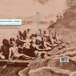 سفرنامه سفارت محمدرضا بیگ از ایران به فرانسه در زمان شاه سلطان حسین صفوی