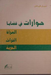 حوارات في قضایا المرأة التراث الحریة, چاپ سوریه, (HZ1326)