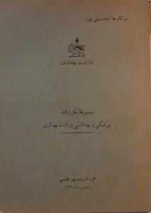 مجموعۀ مقررات پزشکی و بهداشتی وزارت بهداری, گردآورنده پور قاسمی, (HZ1513)