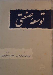 توسعۀ صنعتی, اثرر: مورای.دی.برایس, ترجمۀ: غلامرضا کیانپور, (HZ1516)