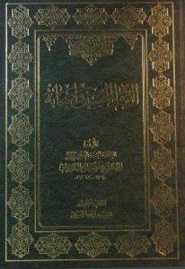 الامام الحسین و اصحابه, تنظیم و تحقیق السید احمد الحسینی, جلد اول, (HZ1532)