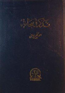 تذکره میخانه, احمد گلچین معانی, (HZ1537)