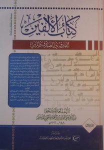 کتاب الالفین, الفارق بین الصدق والمین, تألیف العلامة الحلّی, (HZ1545)