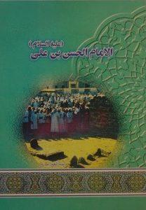 الامام الحسن بن علی (علیه السلام), (HZ1549)
