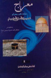 معراج, هفت شب معراج, به کوشش: دکتر محمد حسین تسبیحی(رها), چاپ پاکستان, (HZ1585)