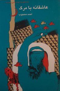 عاشقانه با مرگ, نوشته: احمد محجوب, (SZ1621)