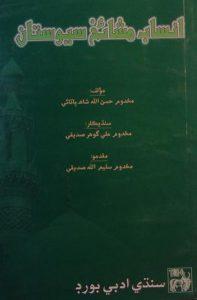 انساب مشائخ سیوستان, نوشته: مخدوم حسن الله شاه پاتائی, (SZ1622)