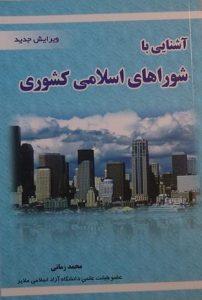 آشنایی با شوراهای اسلامی کشور, نوشته: محمد زمانی, (SZ1627)