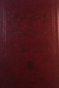 تاریخ القدس و الخلیل, فلسطین, چاپ لندن, (SZ1702)