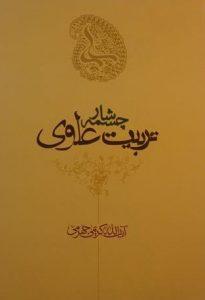 چشمه سار تربیت علوی, نوشته: کریمی جهرمی, نگرشی بر اخلاق از منظر امیر مومنان علی علیه السلام و نهج البلاغه, (SZ1642)