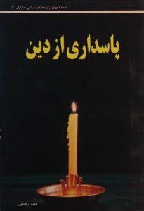 پاسداری از دین, نوشته: مهدی رضایی, (SZ1645)