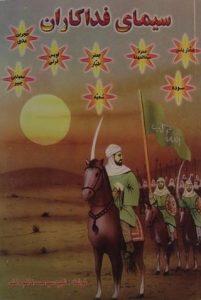 سیمای فداکاری, نوشته: شهید سید محمد کاظم دانش, (SZ1646)