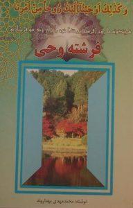 فرشته وحی, نوشته: محمد مهدی بهداروند, (SZ1647)