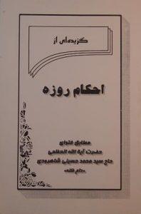 احکام روزه, مطابق فتوای حضرت آیت الله العظمی حاج سید محمد حسینی شاهرودی, (SZ1656)