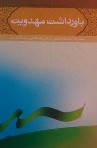 باورداشت مهدویت, نوشته: حضرت آیت الله العظمی آقای حاج شیخ لطف الله صافی گلپایگانی, (SZ1660)